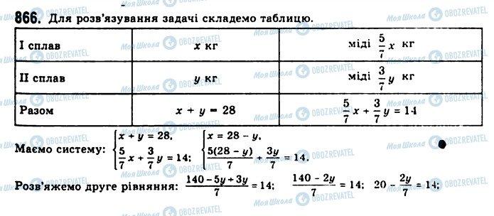 ГДЗ Алгебра 10 клас сторінка 866