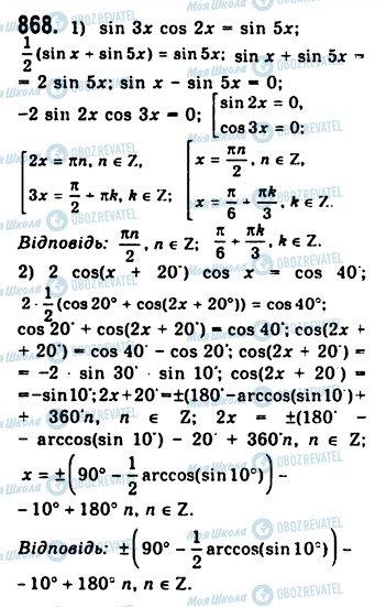 ГДЗ Алгебра 10 класс страница 868