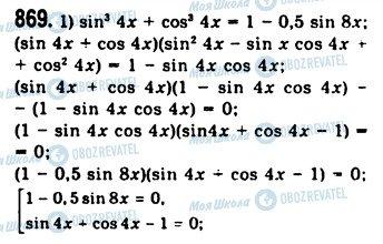 ГДЗ Алгебра 10 класс страница 869