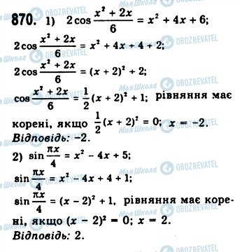 ГДЗ Алгебра 10 класс страница 870