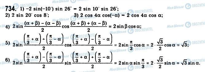 ГДЗ Алгебра 10 класс страница 734