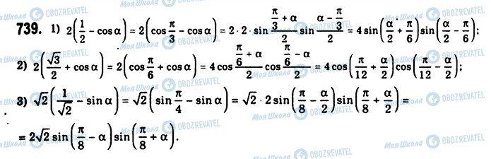ГДЗ Алгебра 10 класс страница 739