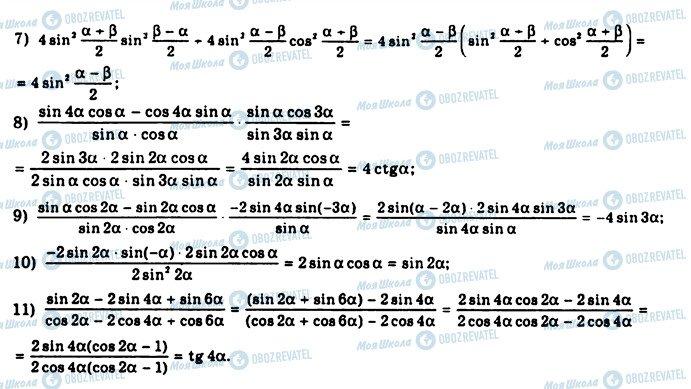 ГДЗ Алгебра 10 класс страница 741