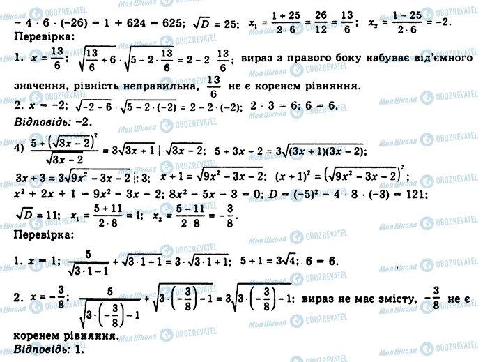 ГДЗ Алгебра 10 класс страница 745