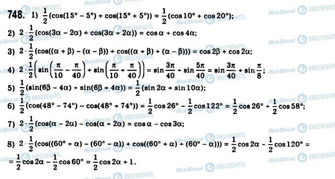 ГДЗ Алгебра 10 класс страница 748