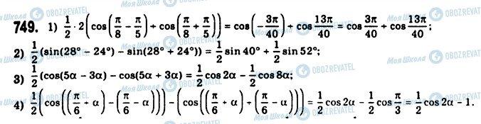 ГДЗ Алгебра 10 класс страница 749