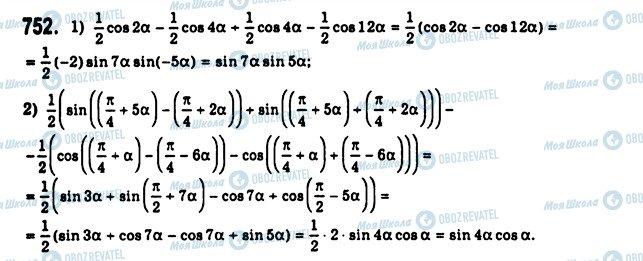 ГДЗ Алгебра 10 класс страница 752