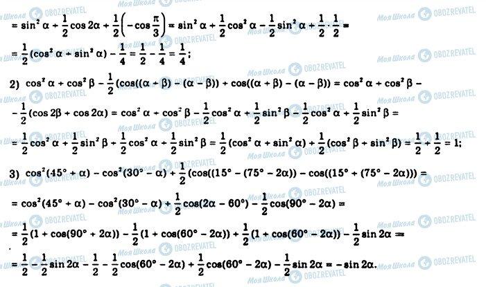 ГДЗ Алгебра 10 класс страница 754