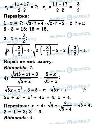 ГДЗ Алгебра 10 класс страница 760