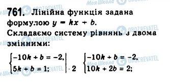 ГДЗ Алгебра 10 класс страница 761