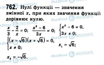 ГДЗ Алгебра 10 класс страница 762