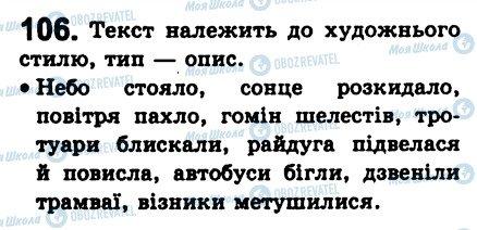 ГДЗ Українська мова 8 клас сторінка 106