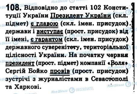 ГДЗ Українська мова 8 клас сторінка 108