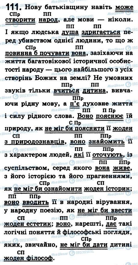 ГДЗ Українська мова 8 клас сторінка 111