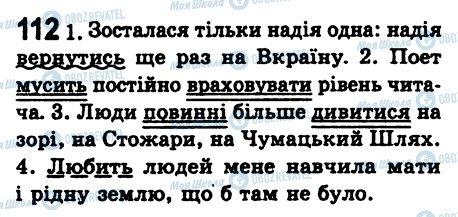 ГДЗ Українська мова 8 клас сторінка 112
