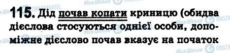 ГДЗ Укр мова 8 класс страница 115