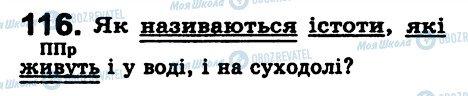 ГДЗ Укр мова 8 класс страница 116