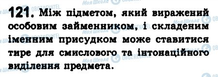 ГДЗ Укр мова 8 класс страница 121