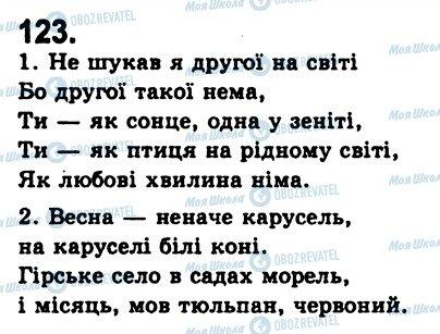 ГДЗ Укр мова 8 класс страница 123