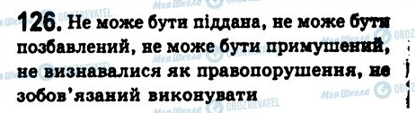 ГДЗ Укр мова 8 класс страница 126