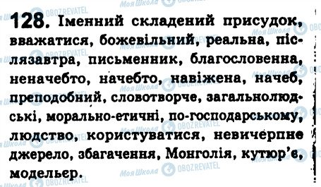 ГДЗ Укр мова 8 класс страница 128