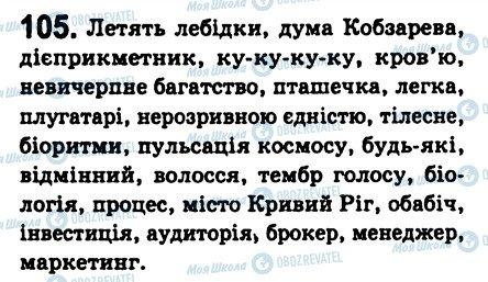 ГДЗ Українська мова 8 клас сторінка 105