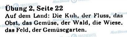 ГДЗ Немецкий язык 7 класс страница 2
