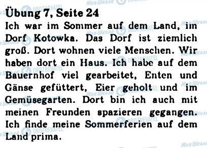 ГДЗ Немецкий язык 7 класс страница 7
