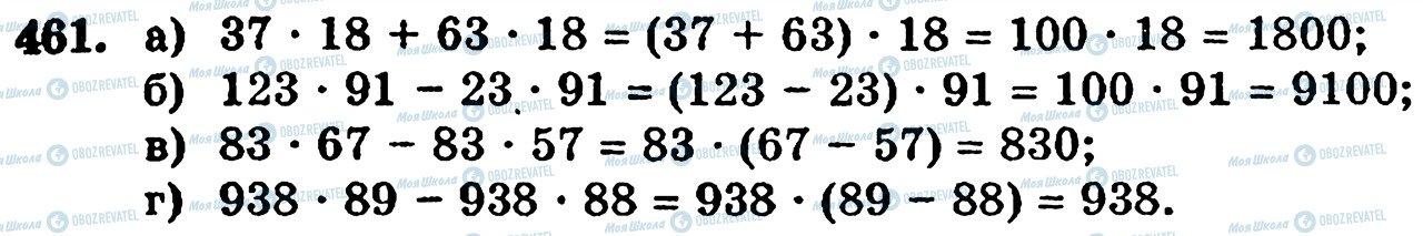 ГДЗ Математика 5 класс страница 461