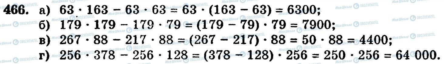 ГДЗ Математика 5 класс страница 466