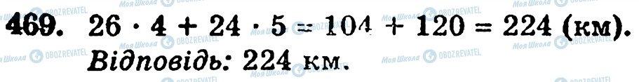 ГДЗ Математика 5 класс страница 469