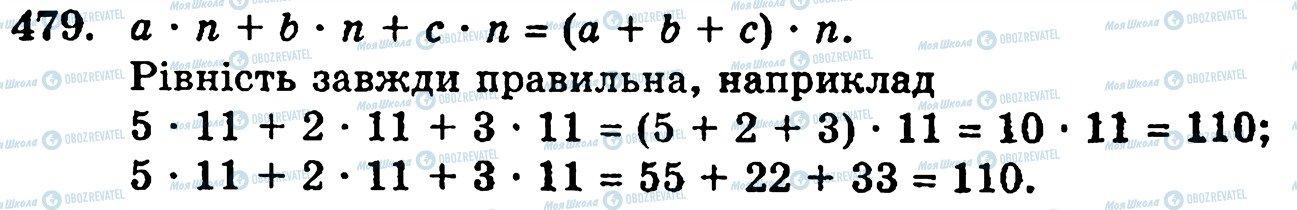 ГДЗ Математика 5 класс страница 479