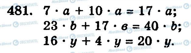 ГДЗ Математика 5 класс страница 481