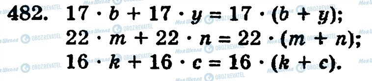 ГДЗ Математика 5 класс страница 482