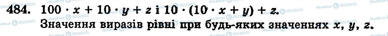 ГДЗ Математика 5 класс страница 484