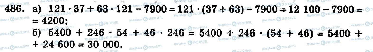 ГДЗ Математика 5 класс страница 486