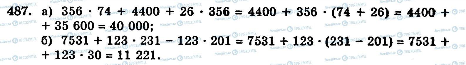 ГДЗ Математика 5 класс страница 487