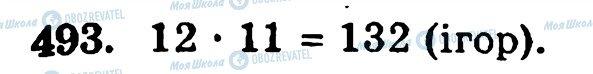 ГДЗ Математика 5 класс страница 493
