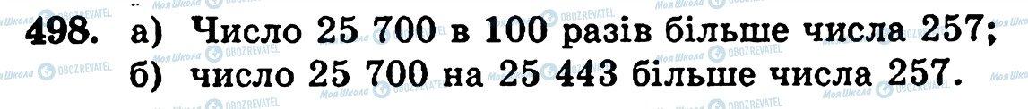 ГДЗ Математика 5 класс страница 498