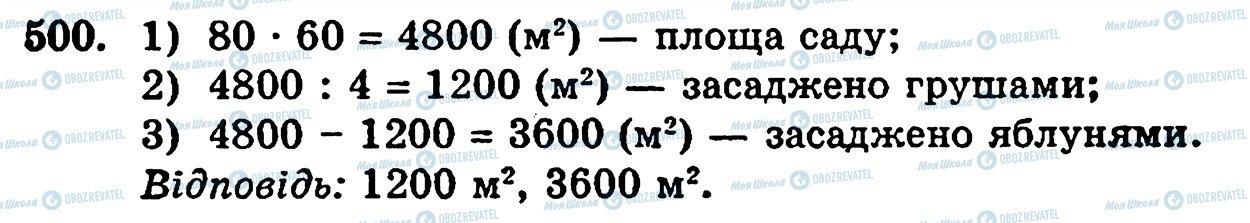 ГДЗ Математика 5 класс страница 500