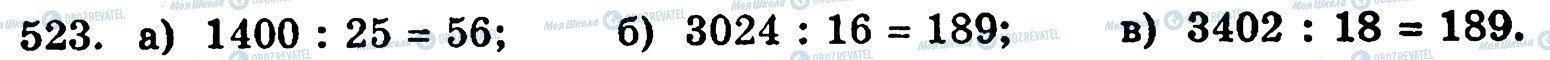 ГДЗ Математика 5 клас сторінка 523