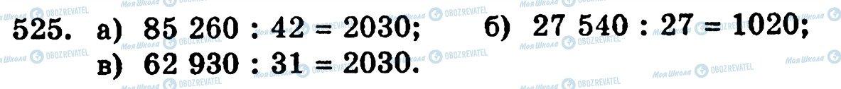 ГДЗ Математика 5 класс страница 525