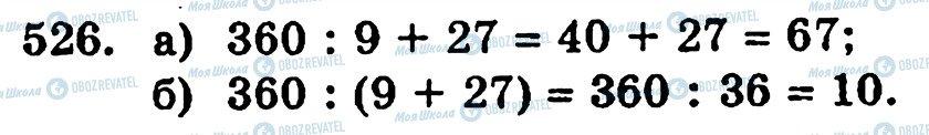 ГДЗ Математика 5 класс страница 526