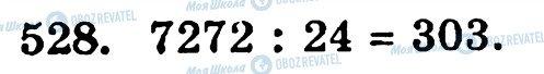 ГДЗ Математика 5 класс страница 528