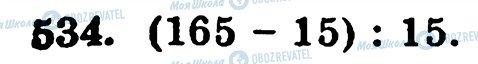 ГДЗ Математика 5 клас сторінка 534