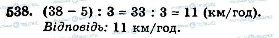 ГДЗ Математика 5 клас сторінка 538