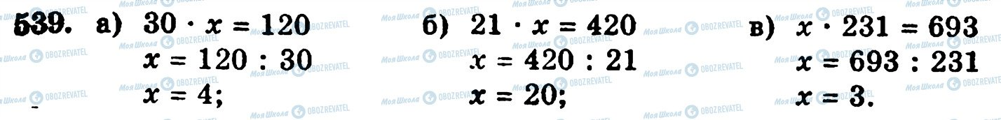 ГДЗ Математика 5 класс страница 539
