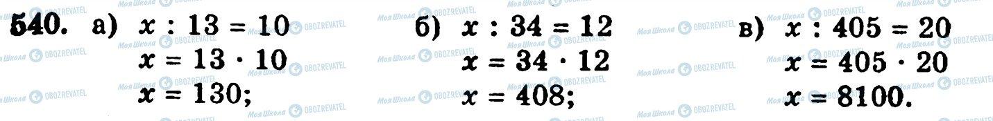 ГДЗ Математика 5 клас сторінка 540