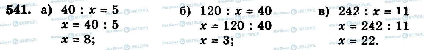 ГДЗ Математика 5 клас сторінка 541