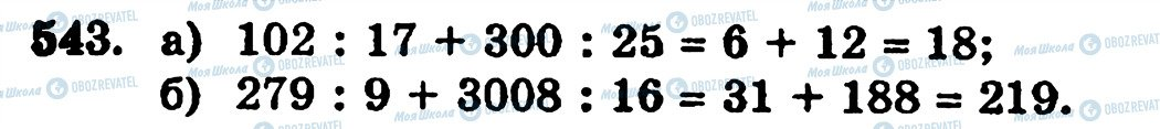 ГДЗ Математика 5 клас сторінка 543